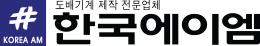 한국에이엠